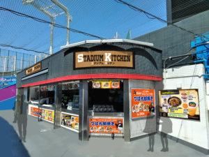 新店舗!『STADIUM KITCHEN』