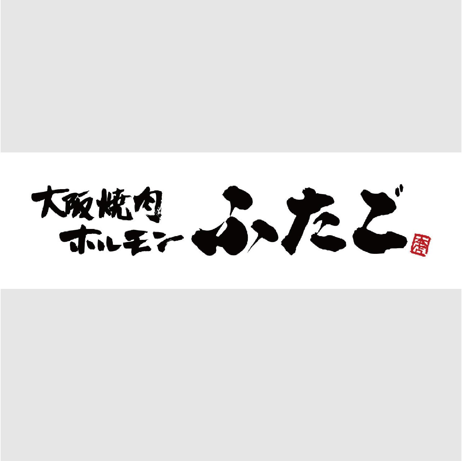 大阪焼肉・ホルモン ふたご