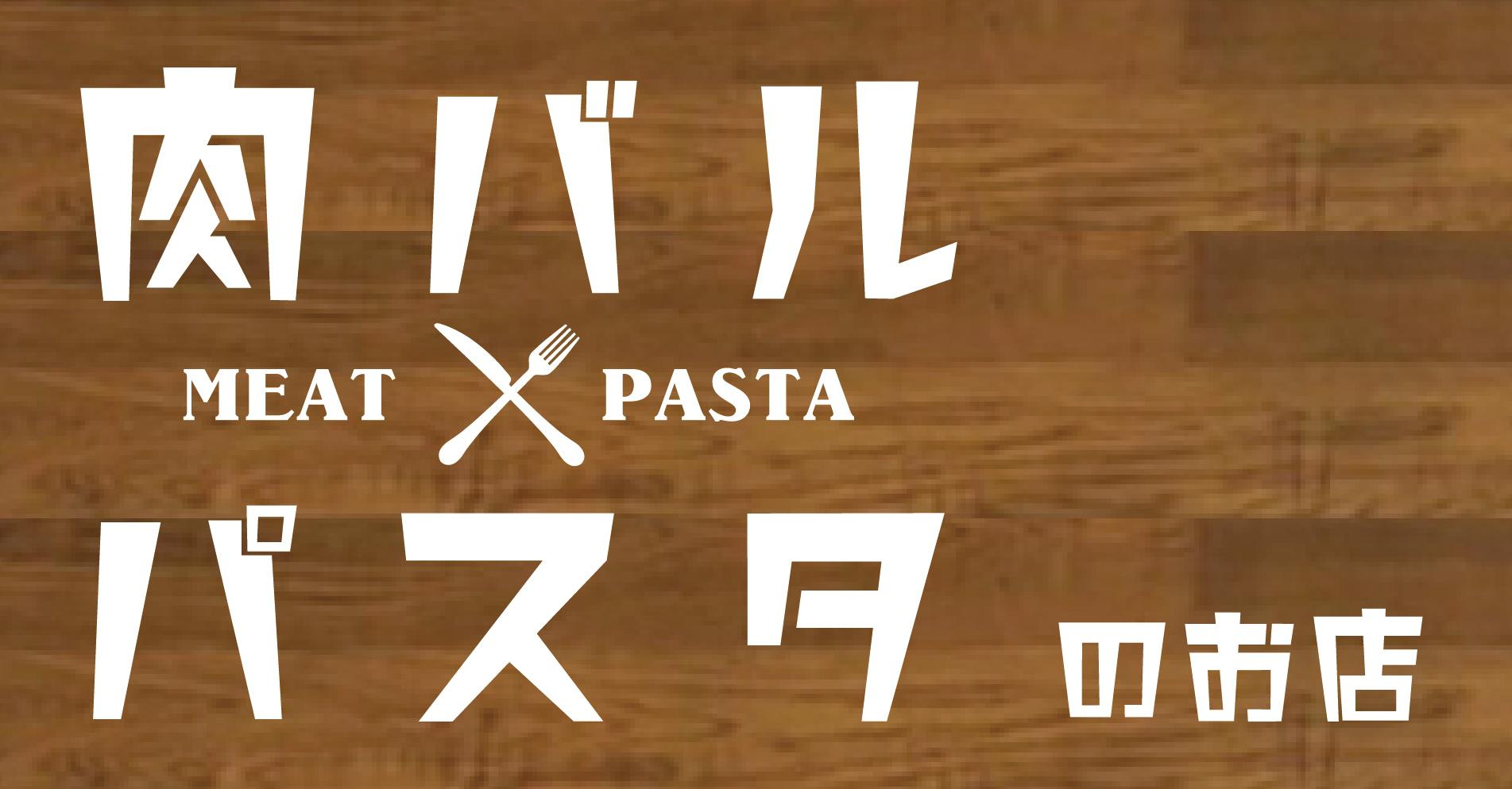肉バル×パスタ