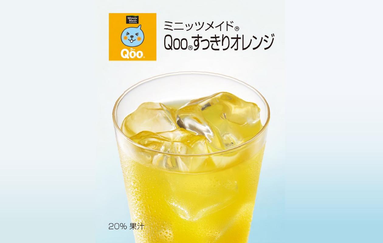 Qooオレンジ