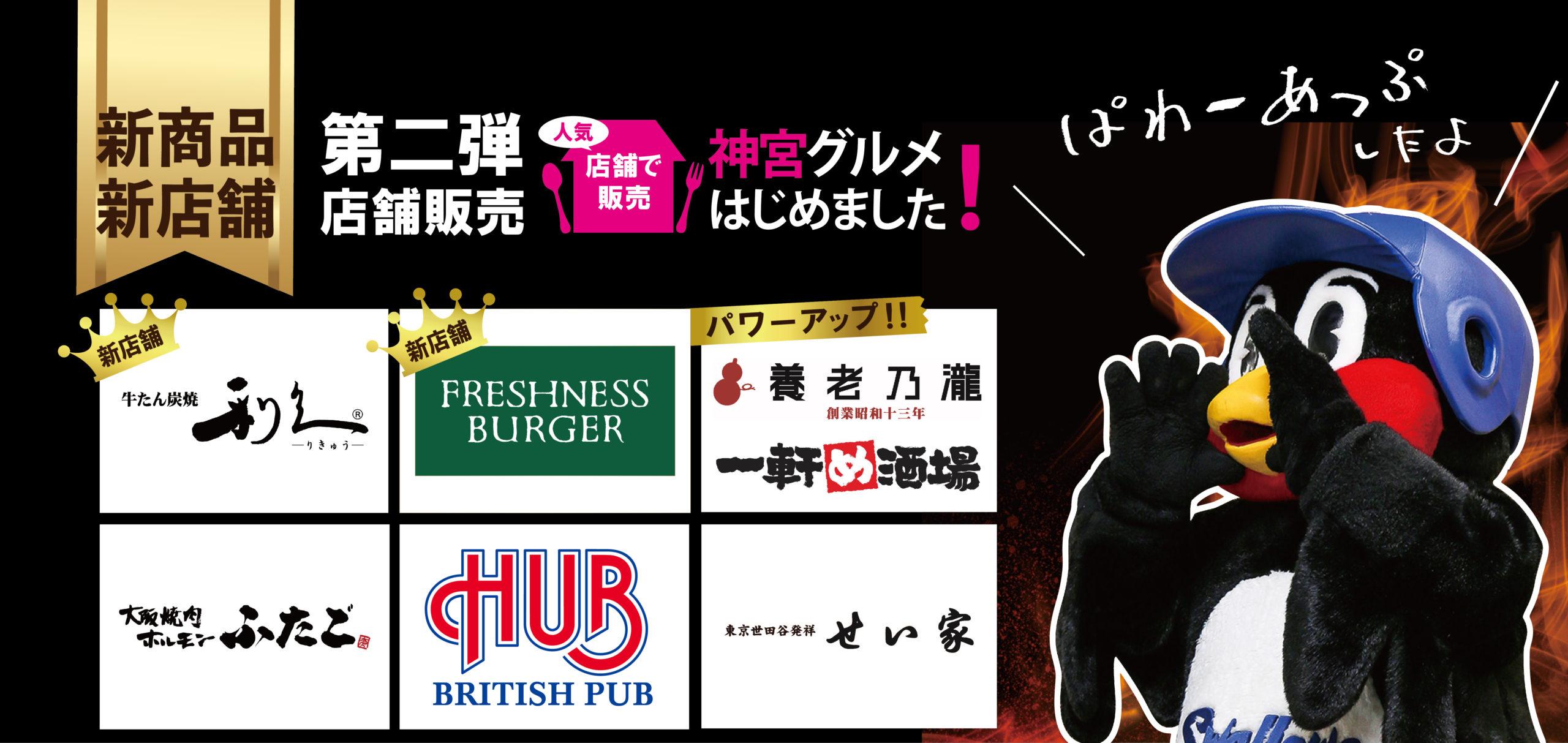 (終了したイベント)店舗・メニューが増えてパワーアップ!!第二弾『神宮球場グルメ』が人気店舗で食べられる!