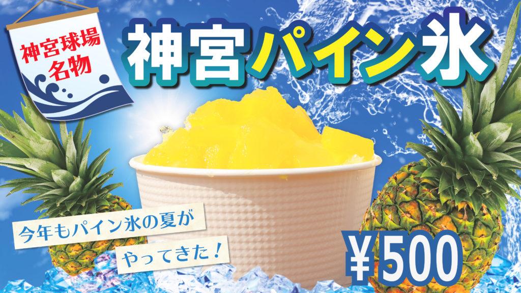 夏の名物!神宮パイン氷販売中!