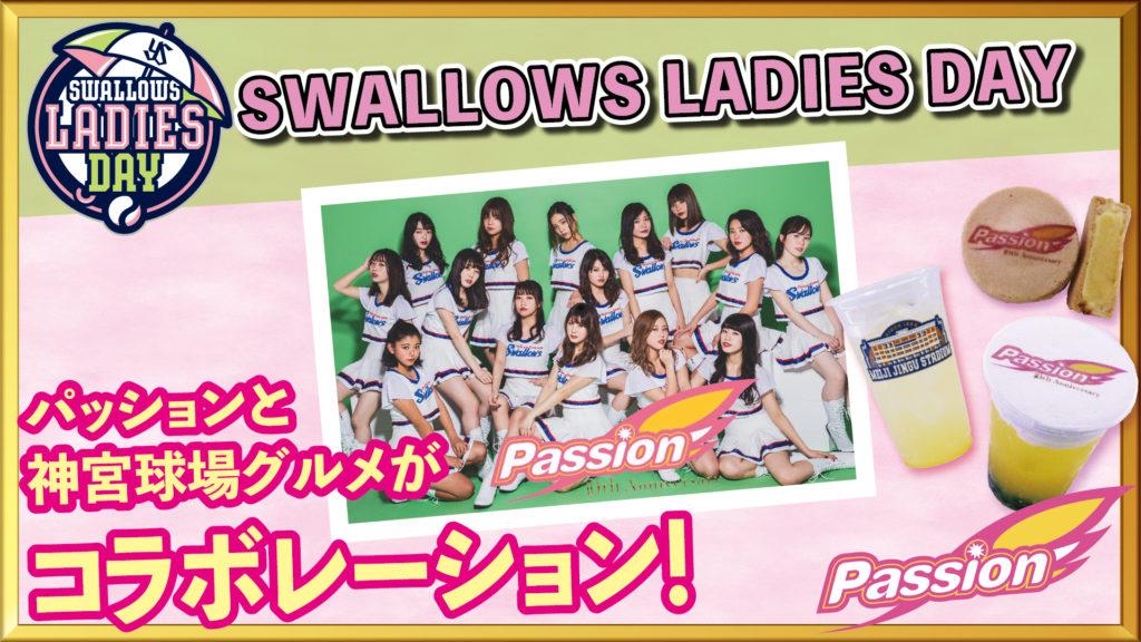 (終了したイベント)SWALLOWS LADIES DAY2020の限定商品のご紹介!