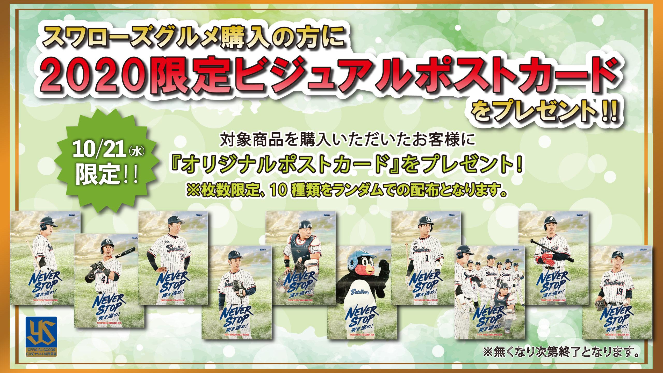 10/21(水)限定!対象のスワローズグルメを購入の方にポストカードプレゼント!