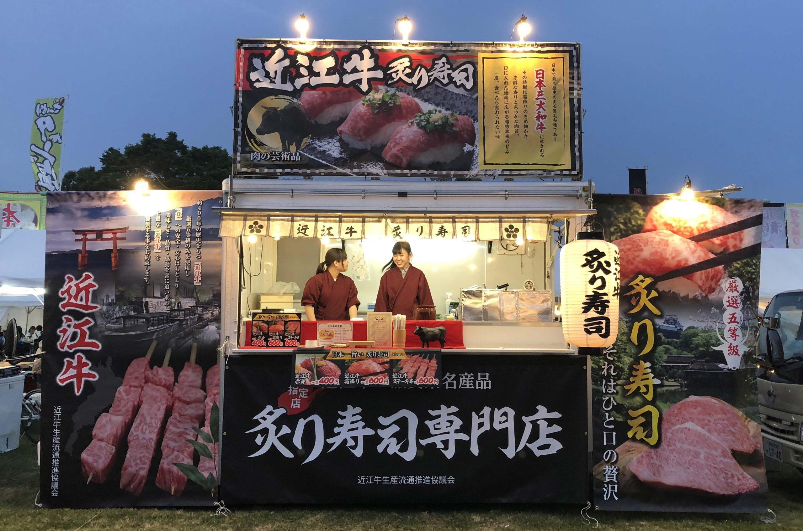 近江牛炙り寿司専門店