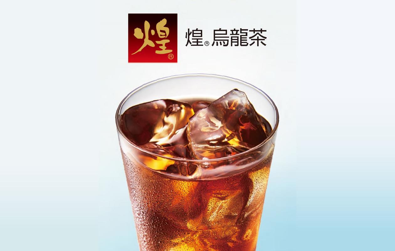 ウーロン茶(煌)