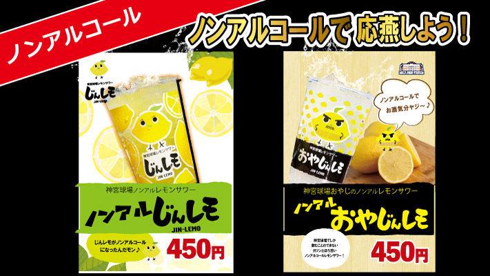 ノンアルコール商品 販売中!!!