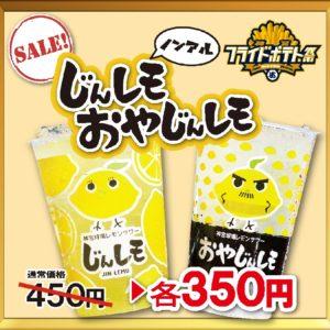 フライドポテト祭限定!ノンアルコール飲料100円割引!