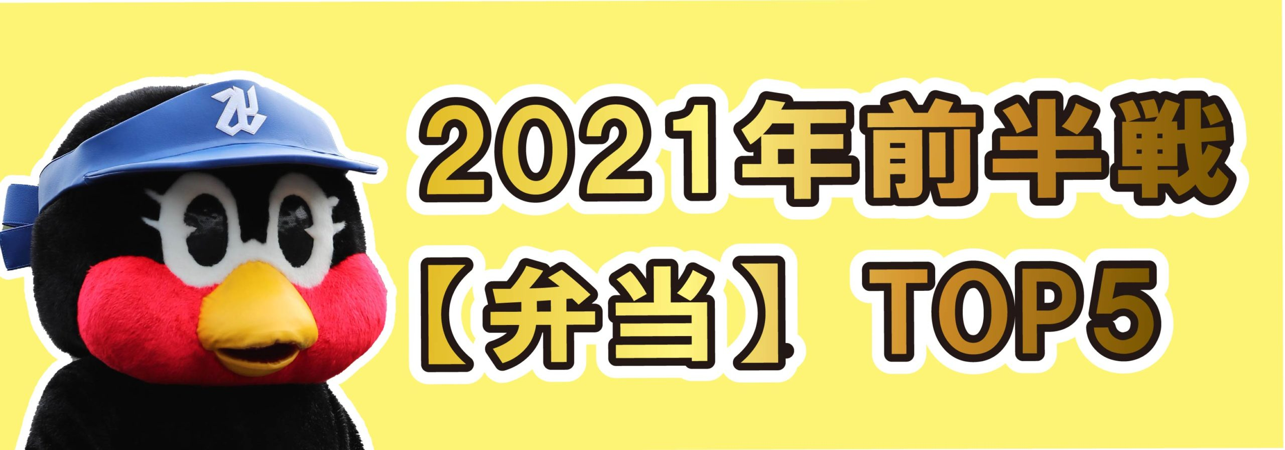 2021年前半戦スワローズグルメランキング【弁当】TOP5