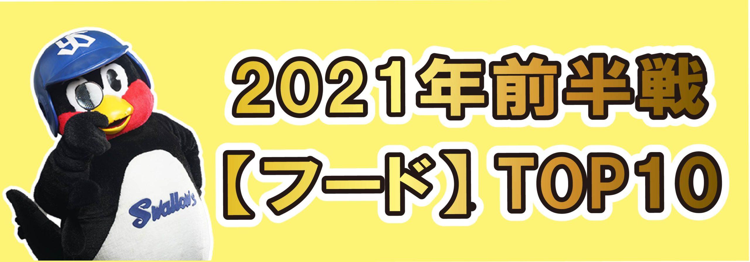2021年前半戦スワローズグルメランキング【フード】