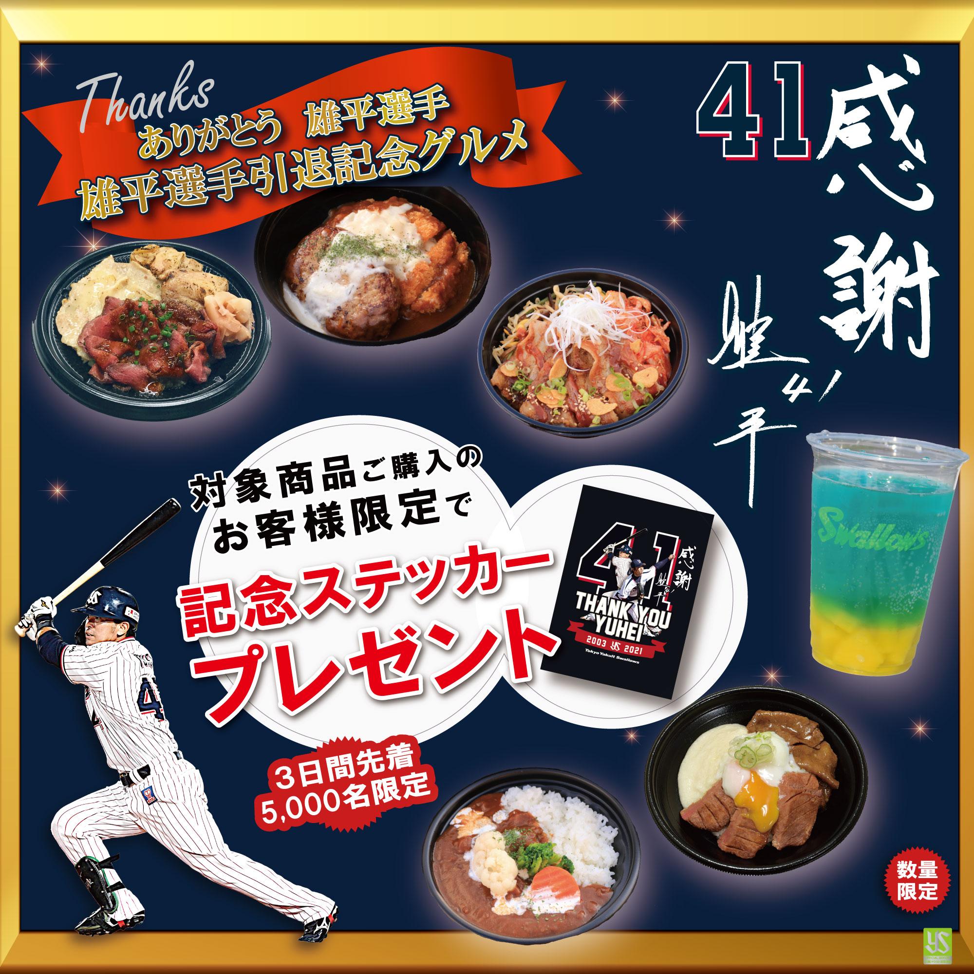 雄平選手引退記念グルメ(商品情報追加)10月22日更新